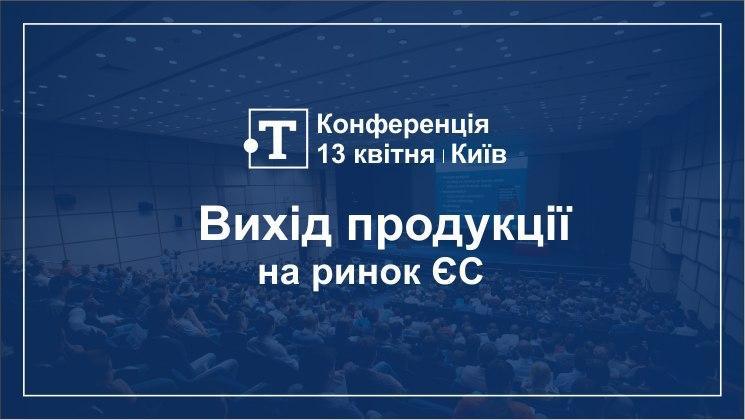 Запрошуються виробники, які цікавляться експортом до країн Євросоюзу.