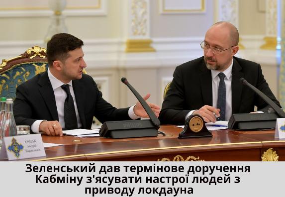 Зеленський дав термінове доручення Кабміну з'ясувати настрої людей з приводу локдауна