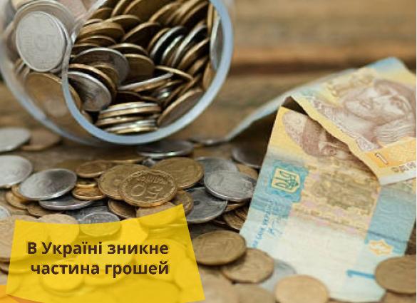 В Україні зникне частина грошей: які банкноти і монети виведуть з обігу