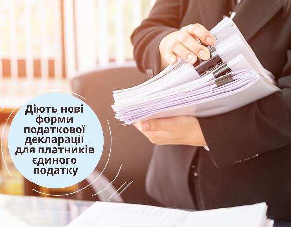 Діють нові форми податкової декларації для платників єдиного податку