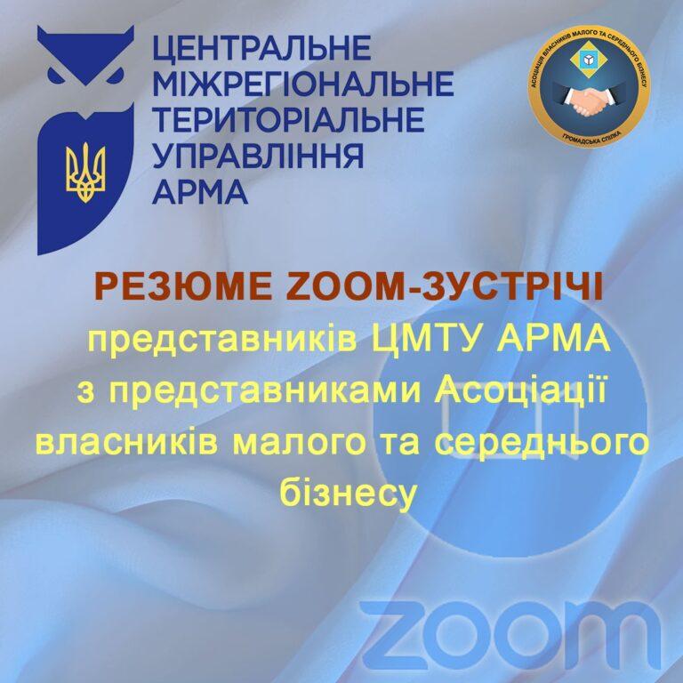 Робоча он-лайн зустріч з представниками державного підприємства АРМА