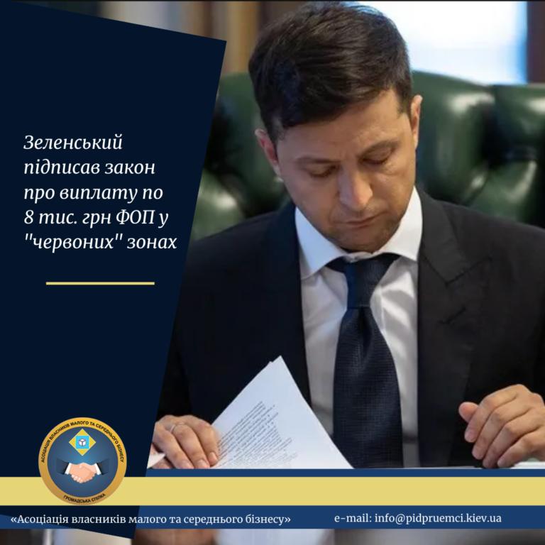 Зеленський підписав закон про виплату по 8 тис. грн ФОП у «червоних» зонах